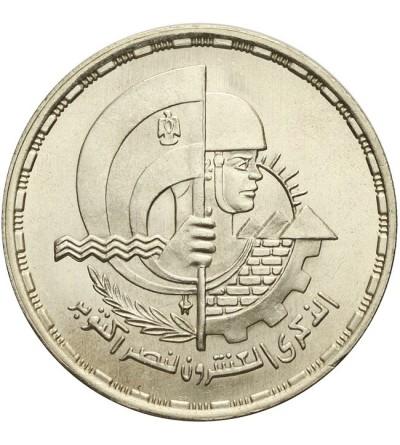 Egipt 1 pound (funt) 1993
