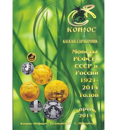Katalog monet rosyjskich 1921 - 2014