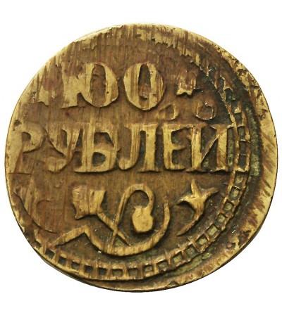 Chorezm 100 rubli 1339 AH / 1921 AD