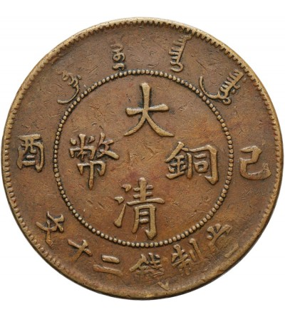 Chiny Chingkiang 20 cash bez daty (1909)