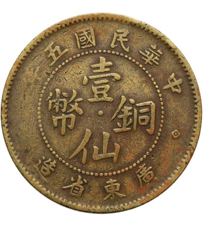 China Kwangtung Cent, Year 5 (1916)