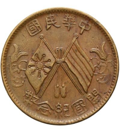 Republic of China 10 Cash (10 Wen) ND (1912)