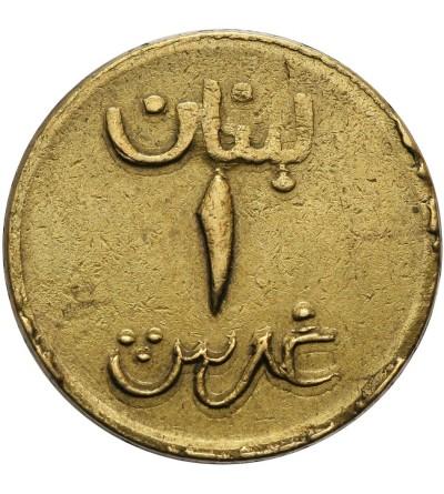 Lebanon Piastre 1941