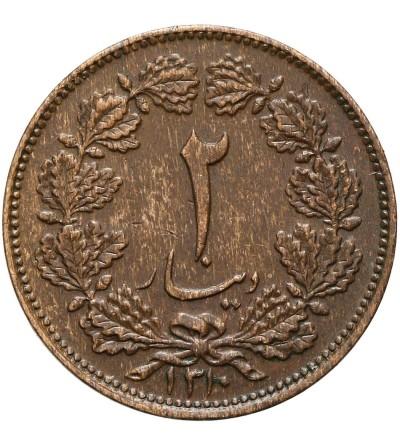 Iran 2 Dinars AH 1310