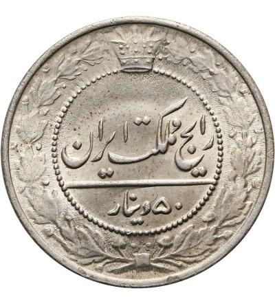 Iran 50 Dinar AH 1337