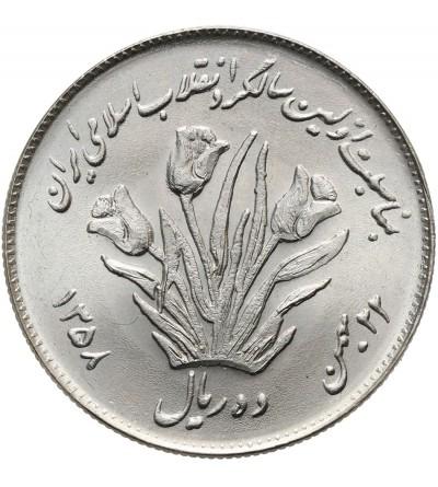 Iran 10 Rials 1358 AH