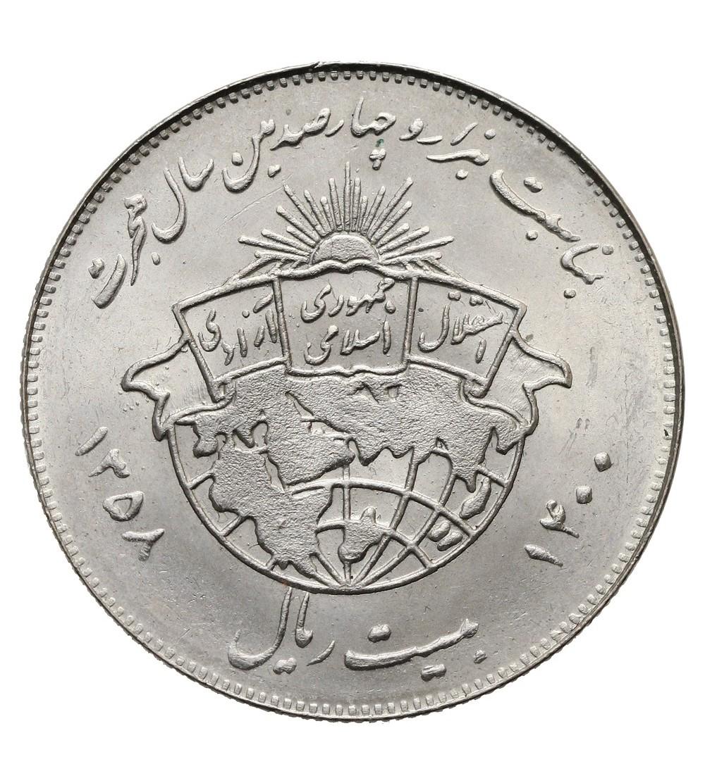 Iran 20 Rials AH 1358-1400 / 1979 AD