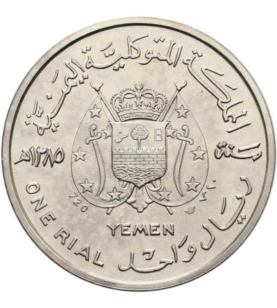 Yemen Rial 1965, Sir Winston Churchill Memorial