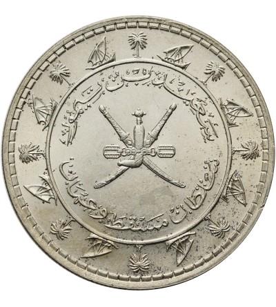 Muscat & Oman 1 Saidi Rial 1378 AH/ 1958 AD