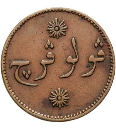 Wschodnie Indie Holenderskie 2 Kepings AH 1251, Sumatra (kupcy Singapurscy)