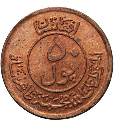 Afganistan 50 Pul AH 1330 / 1951 AD