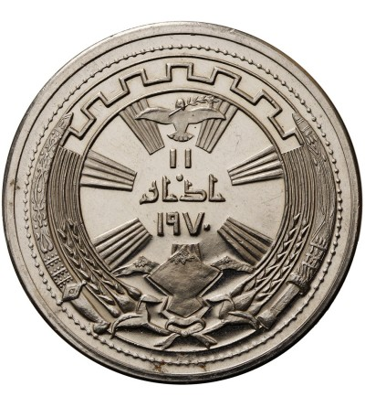 Iraq 250 Fils 1971 - Proof