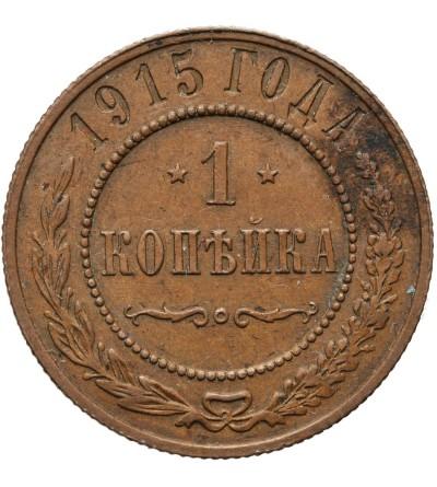 1 kopiejka 1915, St. Petersburg