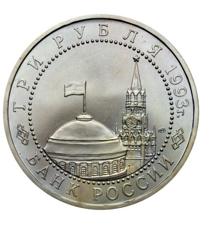 Russia 3 Roubels 1993, Battle of Kursk
