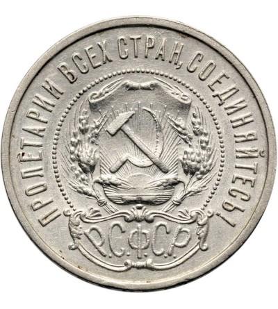 ZSRR 50 kopiejek 1921