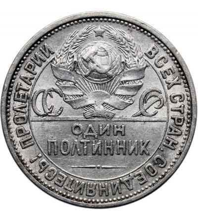 ZSSR 50 kopiejek 1926
