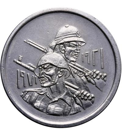Irak 500 Fils 1971, 50 rocznica powstania irackiej armii