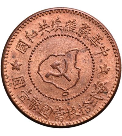 Chiny sowieckie 5 centów bez daty (1932), oficjalne późniejsze bicie ok 1960