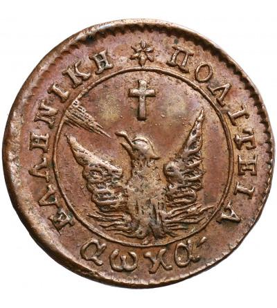 Grecja 1 Lepton 1828