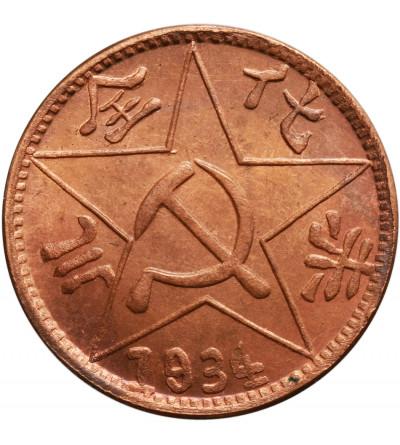 Chiny sowieckie. Szechuan-Shensi 200 Cash 1934 (Restrike), oficjalne nowe bicie