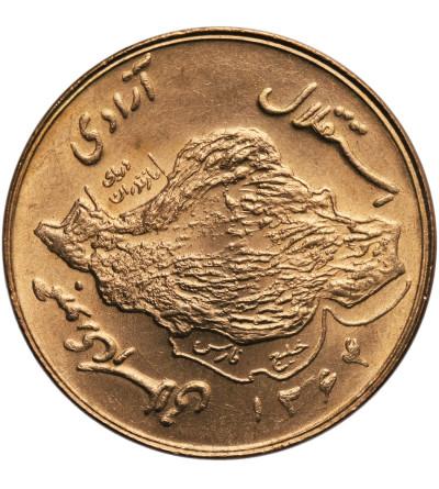 Iran 50 Rials SH 1364