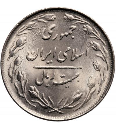 Iran 20 Rials SH 1365